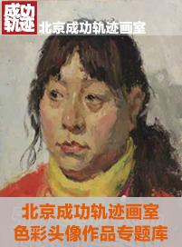 北京成功轨迹画室色彩头像作品专题库