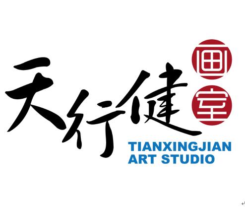 廣州天行健畫室
