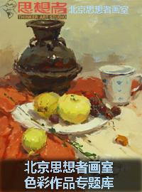 北京思想者画室色彩作品专题