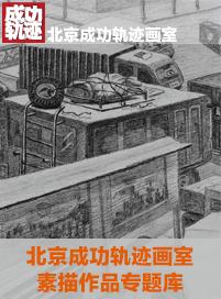 北京成功轨迹画室素描作品专题库