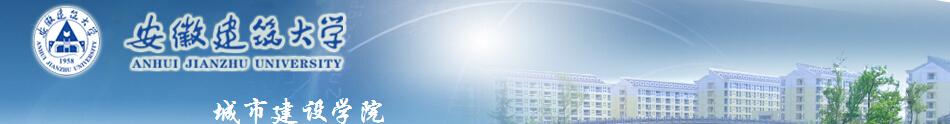安徽建筑大学城市建设学院招生网