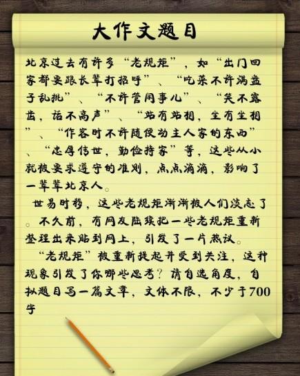 北京2014年高传统文题目作文-51美术高考网美食关于作文考语400字图片