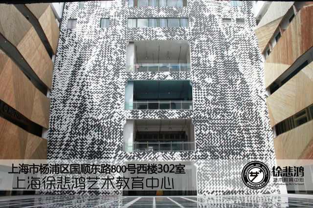 上海徐悲鴻藝術進修學校