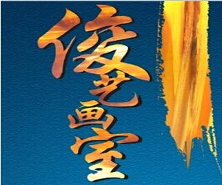 武漢俊藝畫室