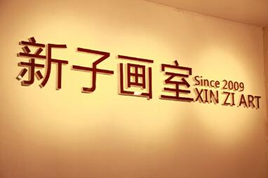天津新子畫室