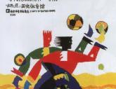 广州美术学院1998年-2001年【创作】高分试卷(7p)