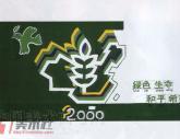 西安美院1998年-2001年【创作】高分试卷(7p)