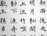 中央美术学院2005年【书法】高分试卷(6p)