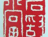 中央美术学院2006年【篆刻】高分试卷(4p)