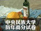 中央民族大�W�v年高分�卷/��秀�卷�R�
