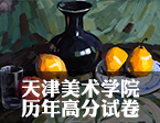 天津美�g�W院�v年高分�卷/��秀�卷�R�