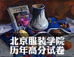 北京服�b�W院�v年高分�卷/��秀�卷�R�