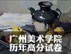 广州美术学院历年高分试卷/优秀试卷汇总