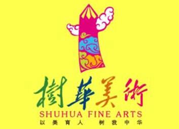 廣州樹華美術培訓中心