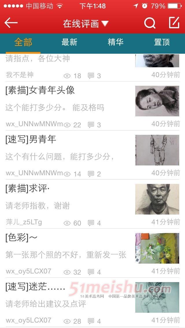 【公告】51美术社在线评画栏目启动