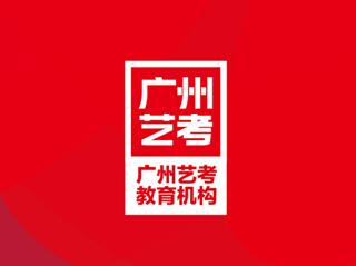 广州艺考教育机构