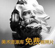 51美术网每周范画精选作品集(第27期)