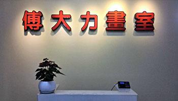 辽宁锦州考瑞文美术培训中心傅大力画室