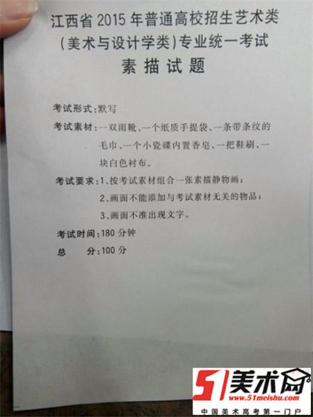 2015年江西省美术联考考题/统考试题