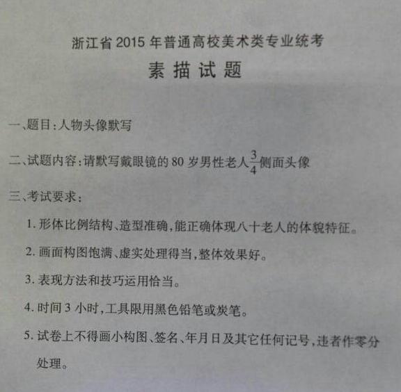 2015年浙江省美术联考考题/统考试题