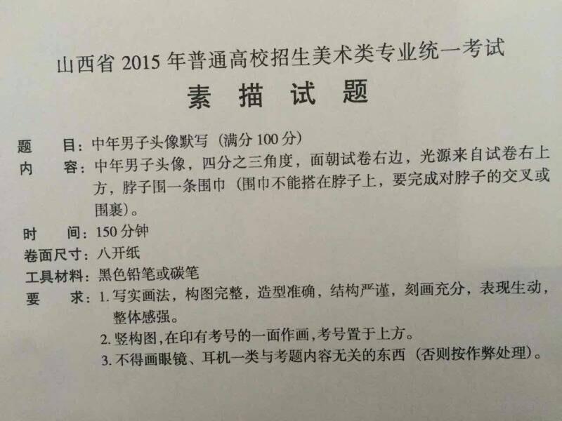 2015年山西美术联考/统考考试题目