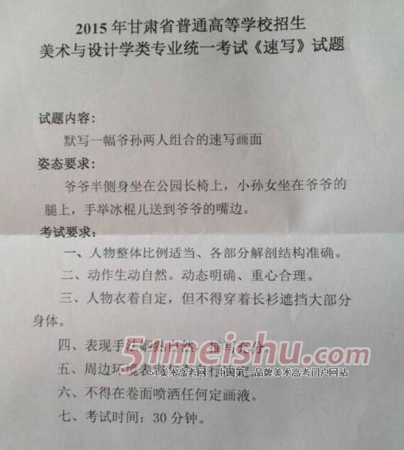 2015甘肃省美术统考速写考题