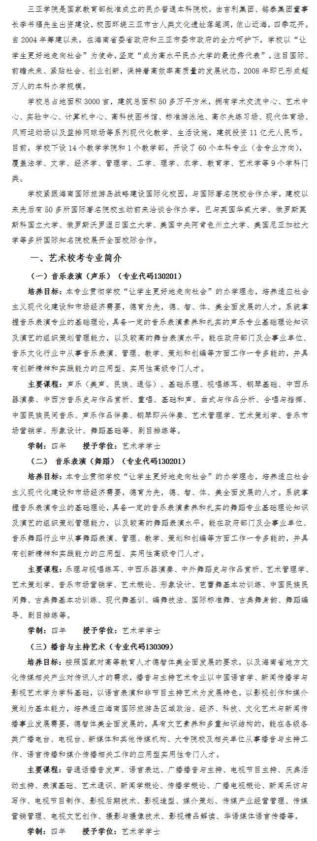 三亚学院2015年艺术专业校考招生简章