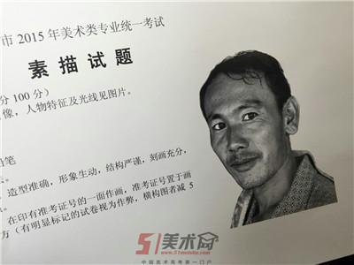 2015年北京美术联考/统考考试题目