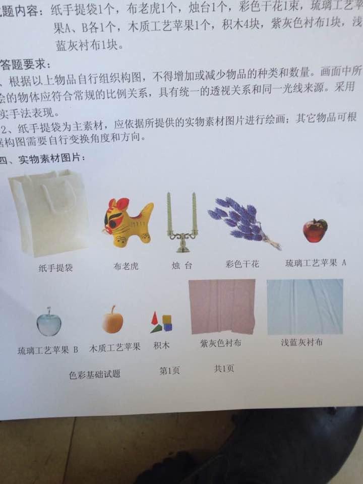 2015年广东美术联考/统考考试题目