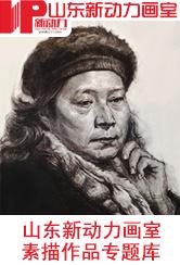 山东新动力画室素描作品专题