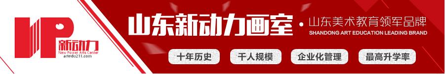 山东新动力画室logo111.jpg