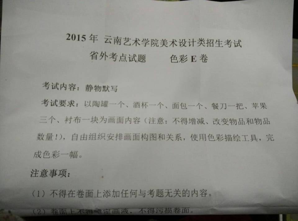 【云南艺术学院美术分数线】云南艺术学院2015年美术类校考单招考题(省外)