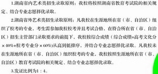 <a href=http://www.51meishu.com/school/405.html target=_blank class=infotextkey>湖南文理学院</a>.jpg