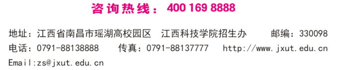 3江西科技学院2015年艺术类专业招生简章