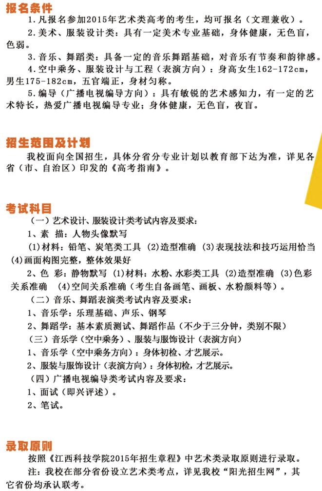 1<a href=http://www.51meishu.com/school/313.html target=_blank class=infotextkey>江西科技学院</a>2015年艺术类专业招生简章
