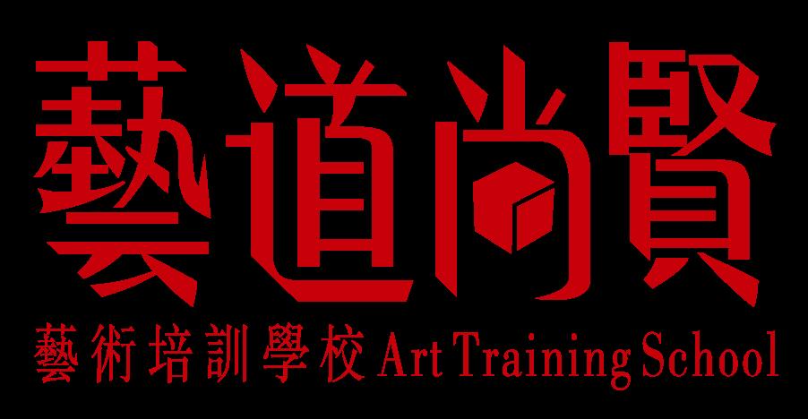 南昌艺道尚贤艺术培训学校