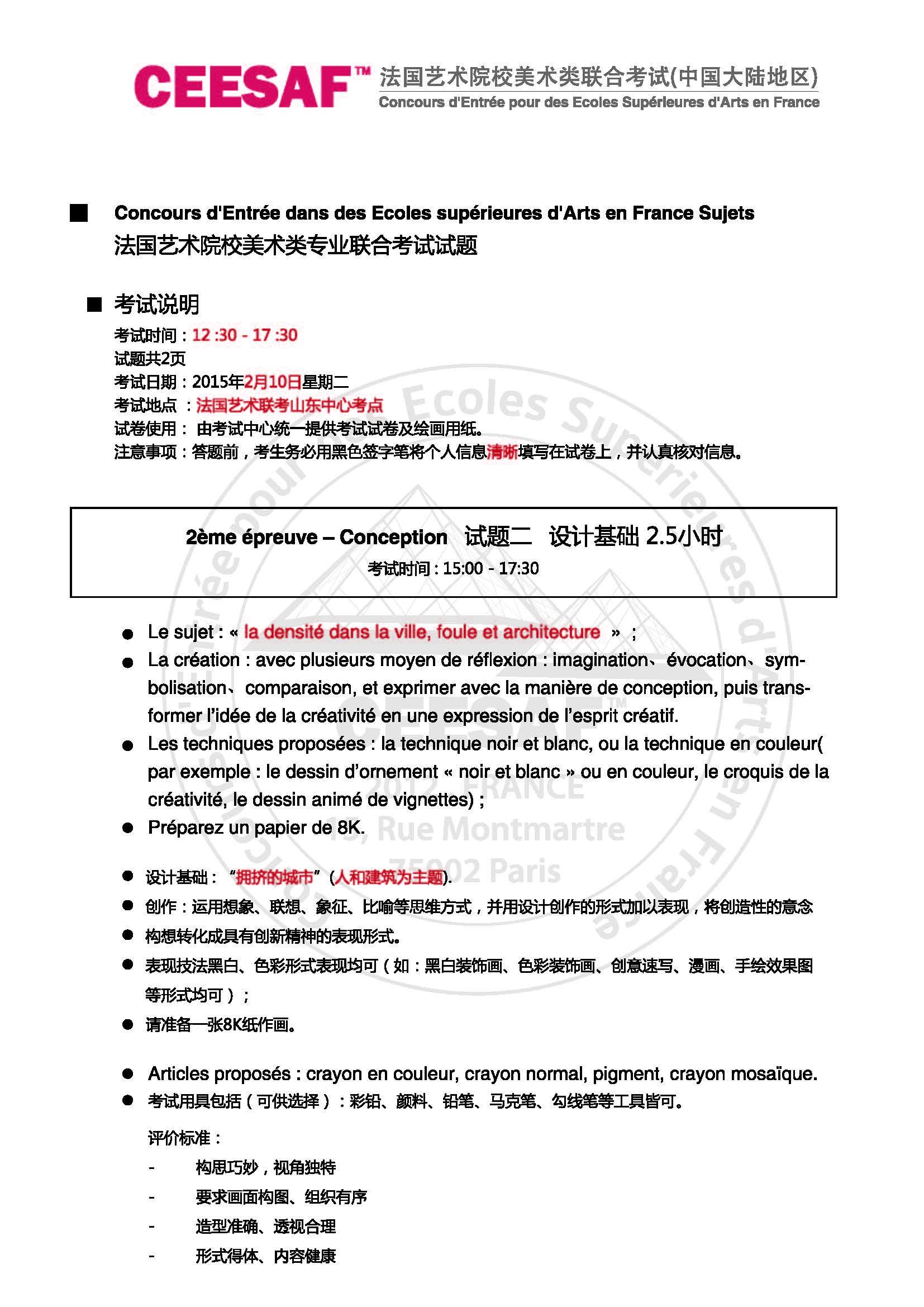 杭州艺术类院校|法国艺术类院校2015年美术类联考考试题目(济南考点)