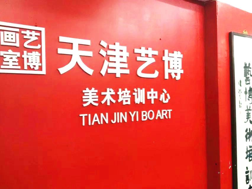 天津藝博畫室