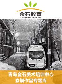 青岛金石美术培训中心素描作品专题库