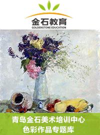 青岛金石美术培训中心色彩作品专题库