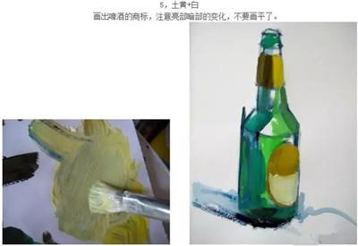 水粉静物:啤酒瓶的画法 步骤图及调色讲解!
