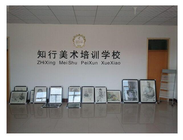 知行美术培训学校