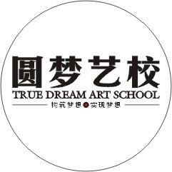 重慶圓夢藝考美術培訓學校
