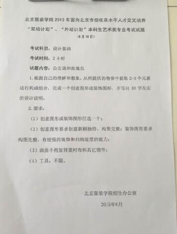 北京服装学院2015年双培、外培艺术类考题