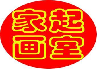 天津塘沽家起畫室畫廊
