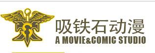 吸铁石动漫画室