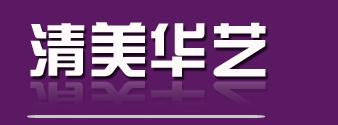 北京清美华艺美术培训中心
