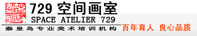 秦皇岛729空间画室