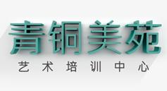 南京青铜画室