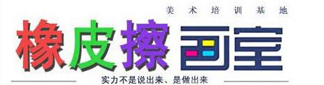 北京顺义橡皮擦画室